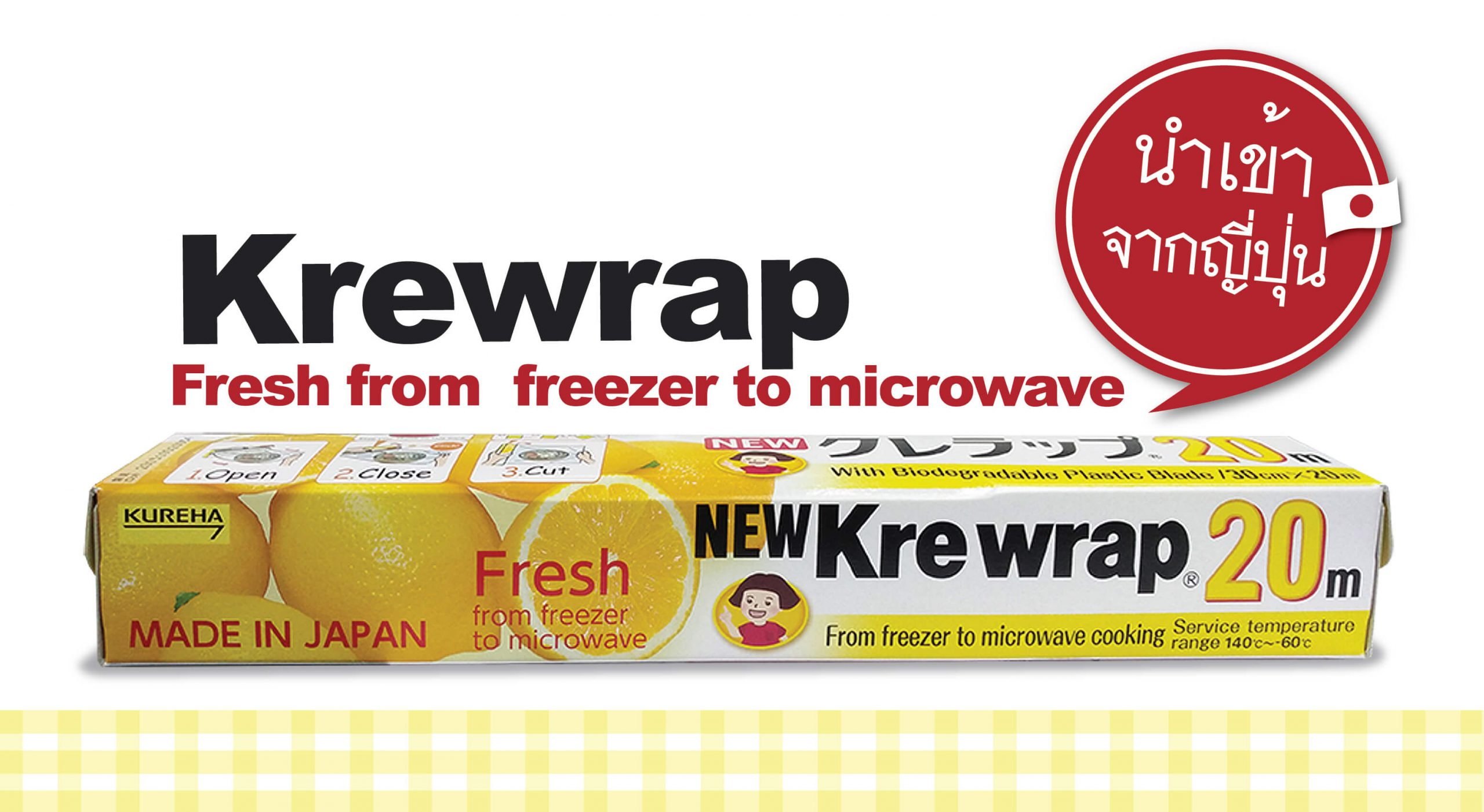 KREWRAP Food Preservative Film (20m.)