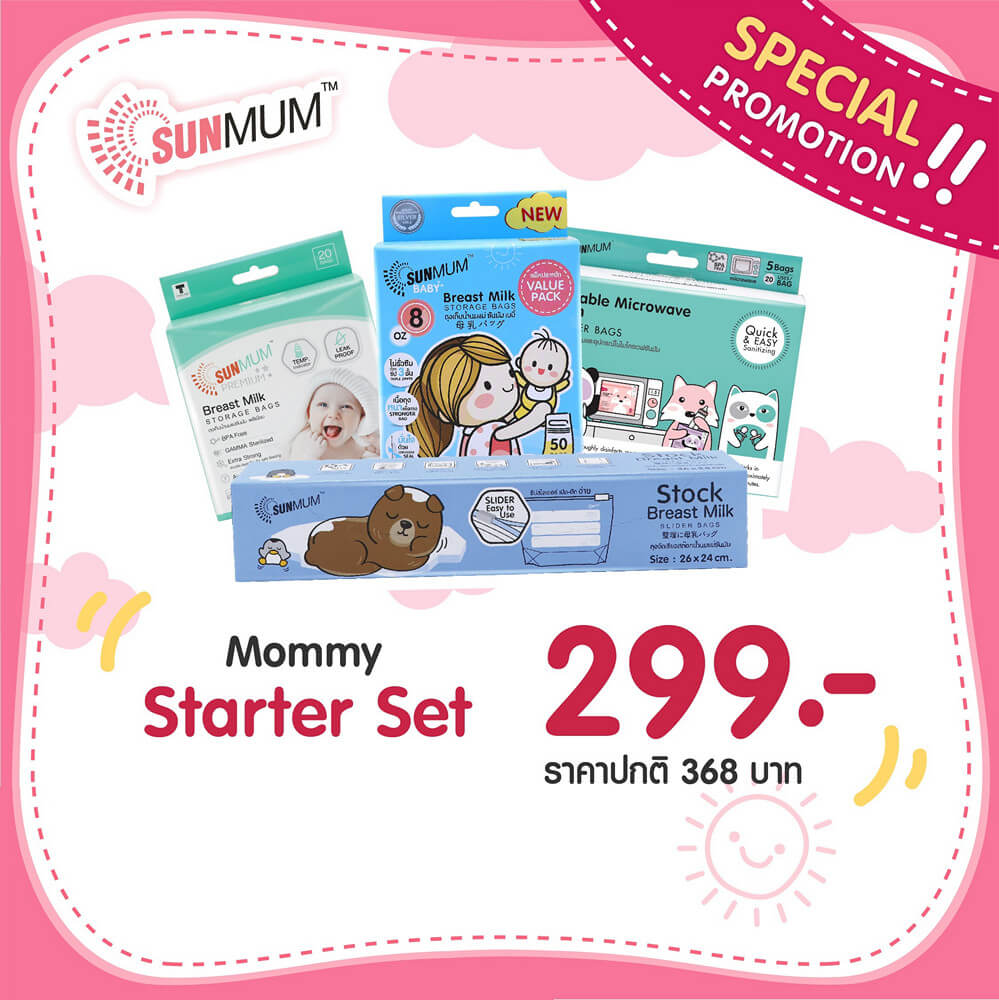 Mommy Starter Set